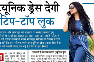 NBT, Special Story, July 24, 2019