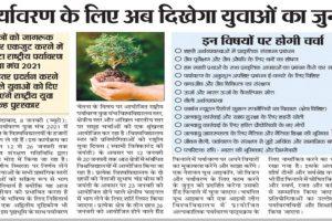 Punjab Kesari, Jan 9, Environment forum